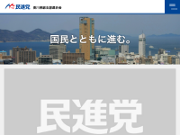 民進党香川県総支部連合会