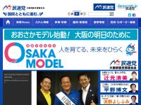 民進党大阪府総支部連合会