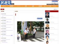 民進党高知県総支部連合会