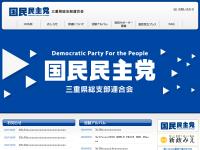 民進党三重県総支部連合会