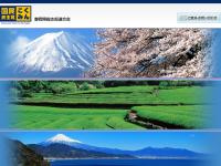 民進党静岡県総支部連合会