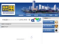 民主党神奈川県総支部連合会