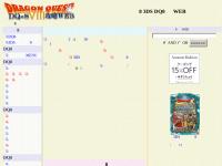 DQ8攻略WEB