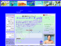ガールスカウト愛知県支部