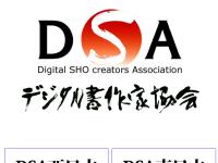 デジタル書道協会