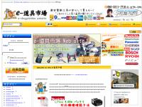 e-道具市場
