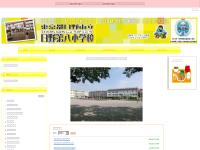 日野第八小学校