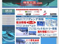 滑雪天国.com
