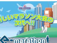 阿蘇カルデラスーパーマラソン大会