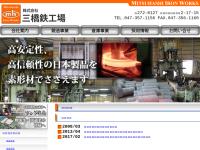 三橋鉄工場
