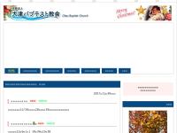 大津バプテスト教会