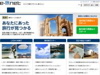 e-旅ネット・ドットコム