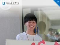 岡山大学経済学部