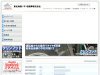 東北海道いすゞ自動車