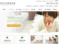 香川大学経済学部