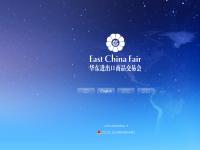 中国華東進出口商品交易会