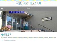 上田地域図書館情報ネットワーク