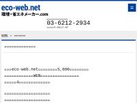 エコウェブネット