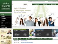 富山大学経済学部・経済学研究科