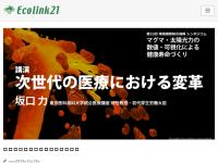 Ecolink21 NPO法人 環境国際総合機構
