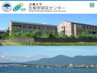 京都大学生態学研究センター