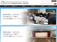神戸大学大学院経済学研究科・経済学部