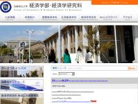 兵庫県立大学経済学部