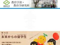 Faculty of Education, Kagawa University