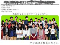 静岡大学教育学部