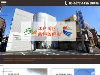 江戸川区歯科医師会