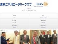 東京江戸川ロータリークラブ