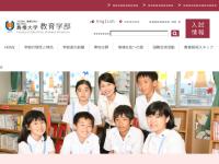 Faculty of Education, Shimane University