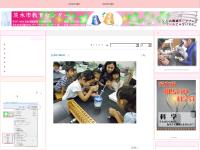 茨木市教育研究所