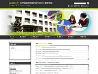 名古屋大学大学院教育発達科学研究科・教育学部