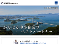 愛媛県信用保証協会