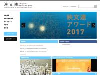 社団法人・映像文化製作者連盟