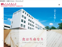 Kagawa Nutrition University
