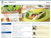千葉県栄養士会