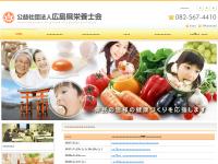 広島県栄養士会