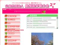 島根県栄養士会