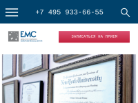 ヨーロピアン・メディカル・センター (EMC)