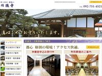 満海山円徳寺