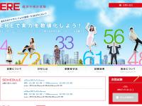 日本経済学教育協会