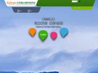 花東縱谷國家風景區