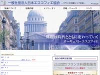一般社団法人・日本エスコフィエ協会