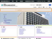 経済社会総合研究所