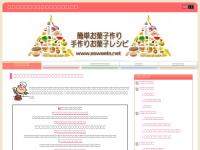 簡単お菓子作り・手作りお菓子レシピ