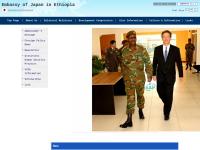 在エチオピア日本国大使館
