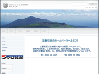 江藤石灰工業