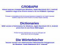 ETS Wörterbücher